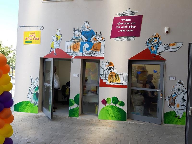 """מיזם חדש לתלמידי ד'- ו' בכפר סבא: ארוחת צהריים ושיעורים בביה""""ס וצהרון לאחים"""
