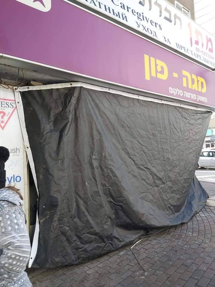 """חנות הטלפונים """"מגה-פון"""", ברחוב ויצמן בכפר סבא הוצתה הלילה"""