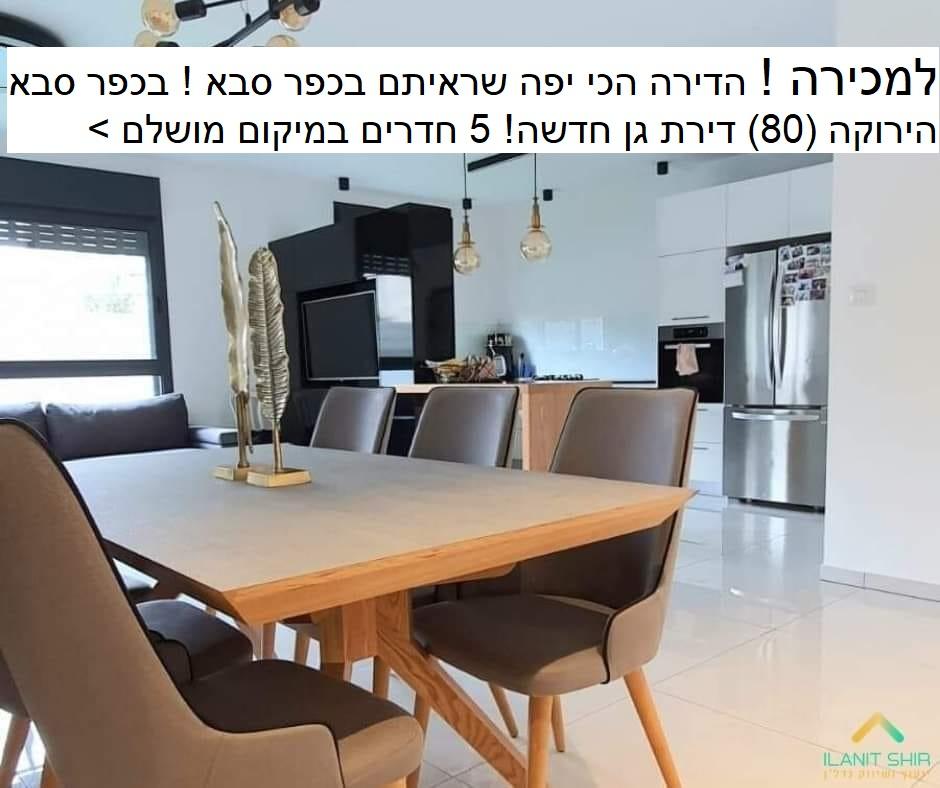 למכירה ! הדירה הכי יפה שראיתם בכפר סבא ! בכפר סבא הירוקה (80) דירת גן חדשה! 5 חדרים במיקום מושלם, הכי יפה בשכונה