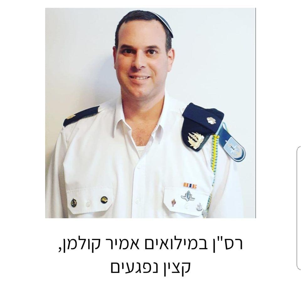 """חבר מועצת העיר בכפר סבא, רס""""ן אמיר קולמן קיבל אות מצטיין צה""""ל השנה !"""
