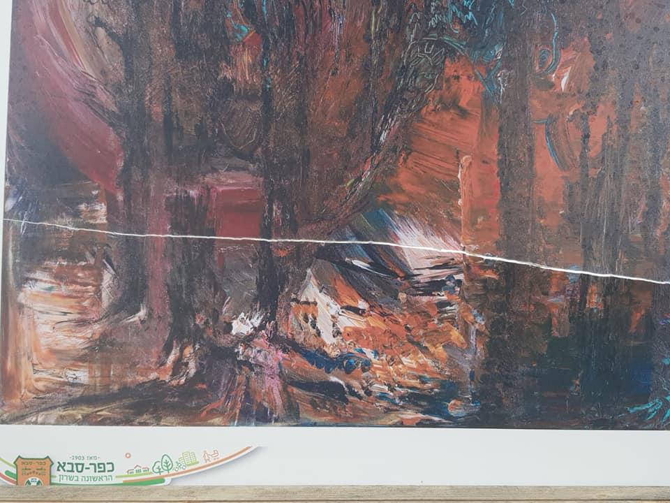 """יצירות אמנות של אמני כפר סבא הושחתו ע""""י אלמונים בפארק העירוני"""