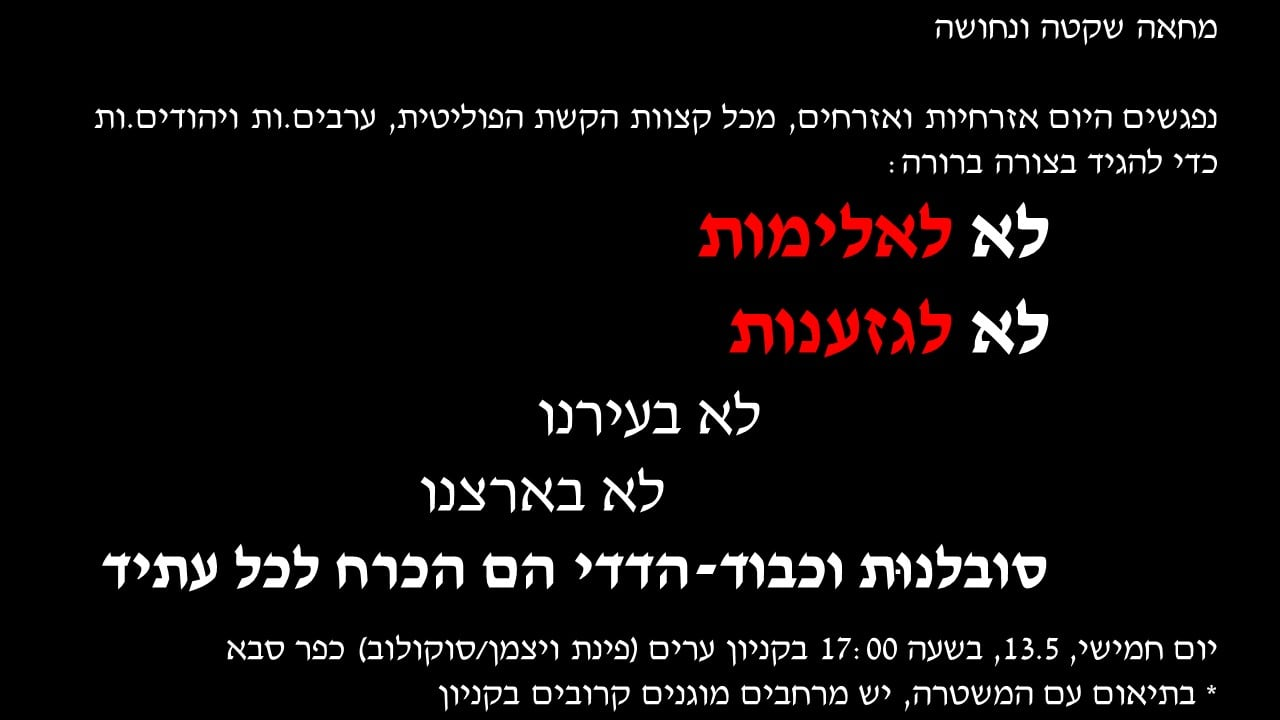 הערב בקניון ערים כפר סבא: מחאת אזרחים ערבים ויהודים לקריאה לסובלנות וכבוד