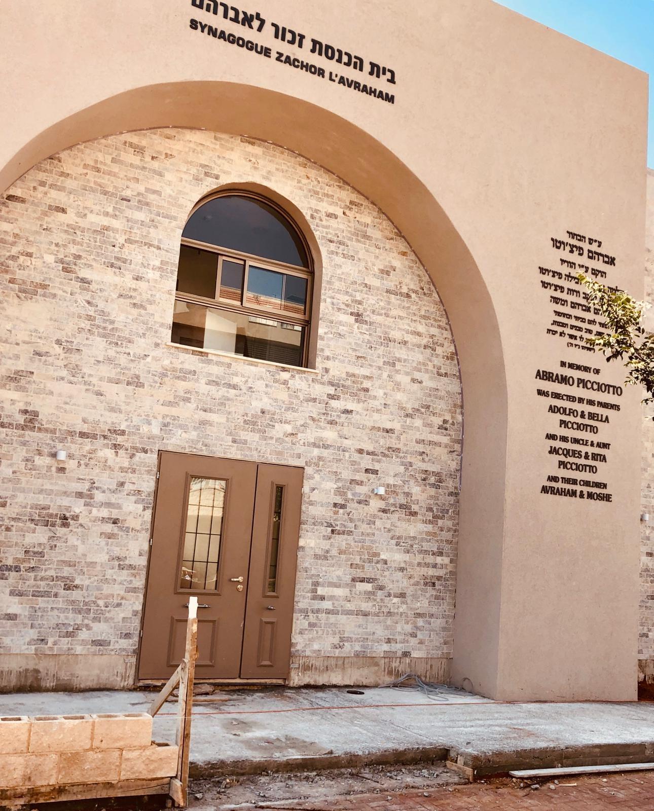 """ערב תשעה באב: בית הכנסת """"זכור לאברהם"""" בשכונת האוניברסיטה נפרץ ואלפי שקלים נגנבו תוך נזק רב למקום"""